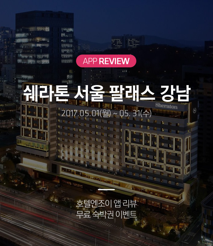 5월 앱리뷰 쉐라톤 서울 팔래스 강남