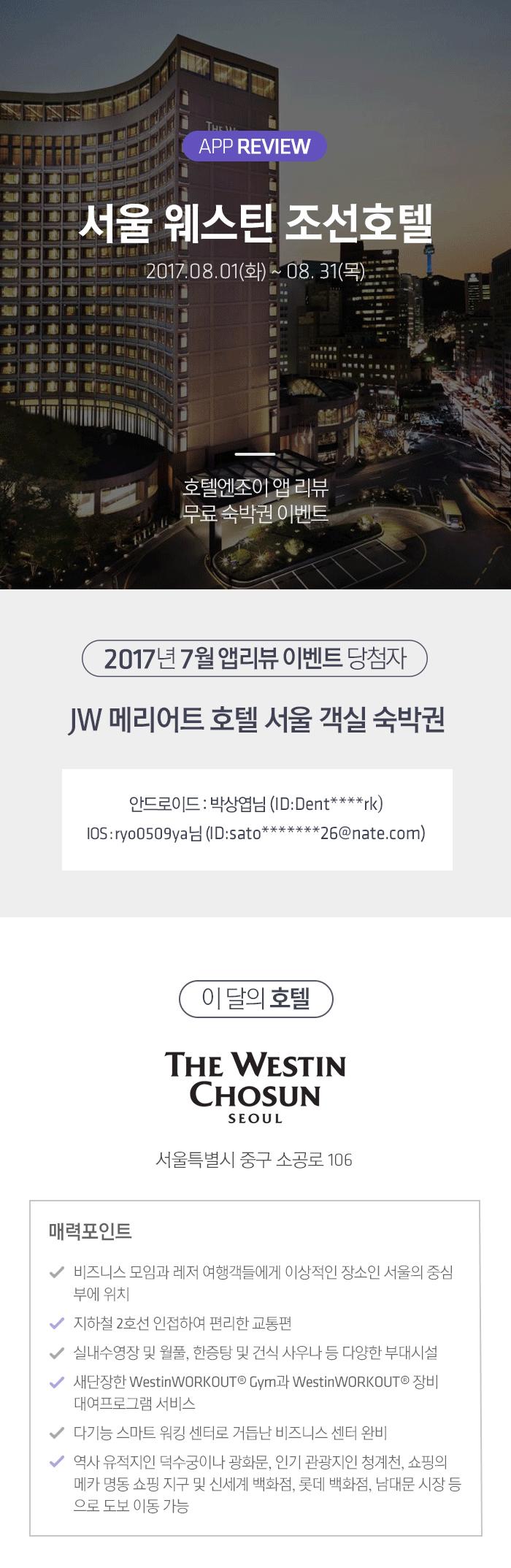 7월 앱리뷰 서울 웨스틴 조선호텔