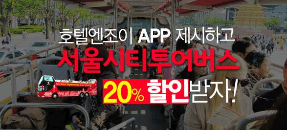 서울시티투어버스할인
