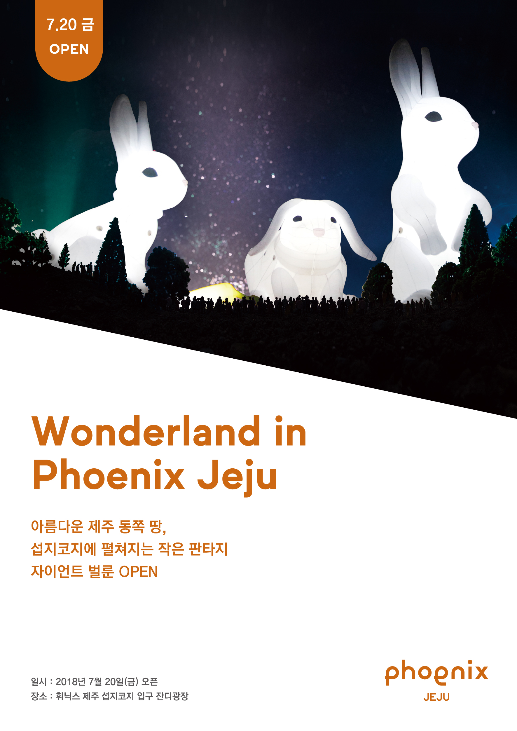 180727_Wonderland_Jeju_Web_Poster_final.jpg