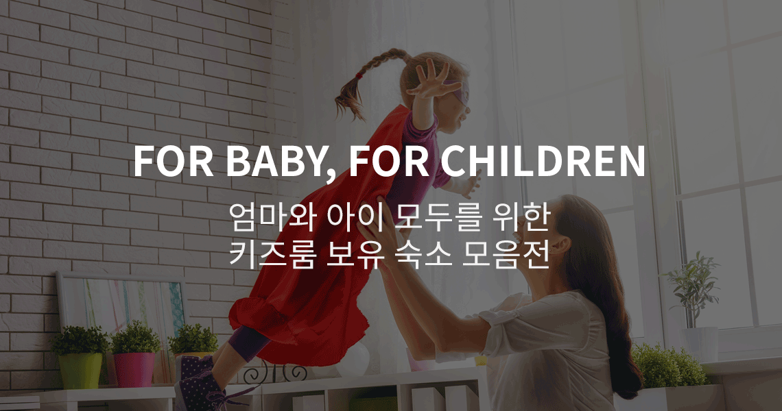 FOR BABY, FOR CHILDREN